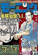 表紙: モーニング 2020年13号 [2020年2月27日発売] [雑誌] | 「TEZUKA2020」プロジェクト