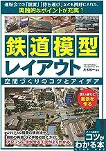 鉄道模型 レイアウト 空間づくりのコツとアイデア 思い通りに風景を作る (コツがわかる本!)