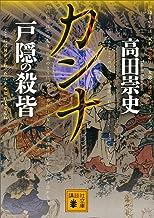 表紙: カンナ 戸隠の殺皆 (講談社文庫) | 高田崇史
