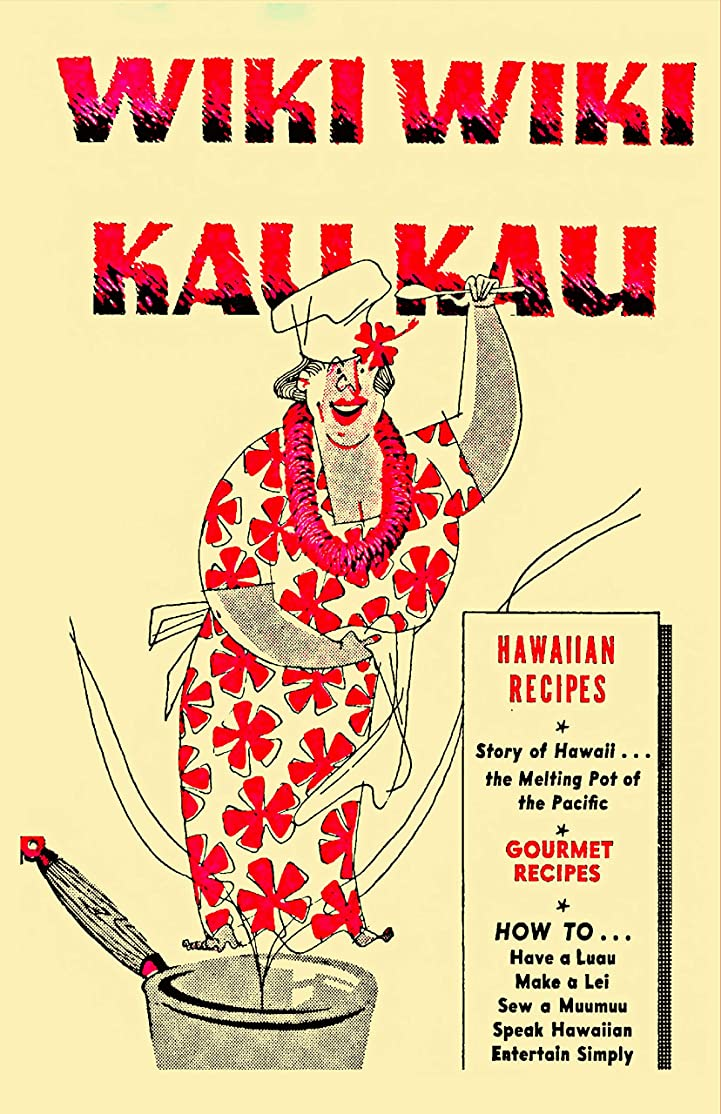 請求可能照らすコンクリートWiki Wiki Kau Kau: Hawaiian Cooking in the Home Kitchen, the Aloha Taste (English Edition)