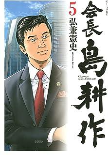 会長 島耕作(5) (モーニングコミックス)