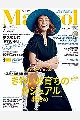 Marisol (マリソル) 2021年7月号 [雑誌] Kindle版