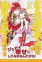 表紙: 紅の死神は眠り姫の寝起きに悩まされる【電子版特典付】3 (PASH! ブックス) | 深山キリ