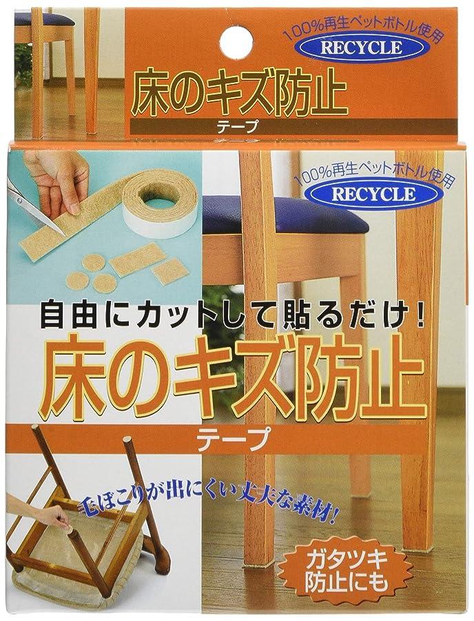 ピアノを弾く出身地絶妙seiei 床のキズ防止テープ