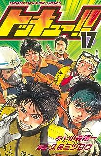 トッキュー!!(17) (週刊少年マガジンコミックス)