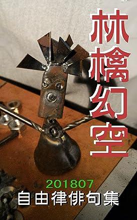 林檎幻空 201807: 自由律俳句集 (あとりえおじゃらの本)