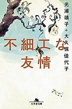 表紙: 不細工な友情 (幻冬舎文庫) | 光浦靖子