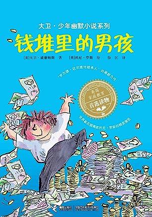 """钱堆里的男孩(""""罗尔德·达尔继承人""""的获奖作品,斩获红房子儿童图书奖、英国国家图书奖,令人动容又捧腹的幽默成长小说) (大卫·少年幽默小说系列)"""
