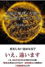 表紙: 太陽は地球と人類にどう影響を与えているか (光文社新書)   花岡 庸一郎