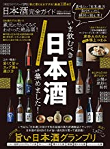 表紙: 100%ムックシリーズ 完全ガイドシリーズ273 日本酒完全ガイド (100%ムックシリーズ)   晋遊舎