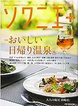 ソワニエ+ Vol.51 2018年9・10月号 (特集:おいしい日帰り温泉)