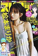 ビッグコミックスピリッツ 2021年 6/21 号 [雑誌]