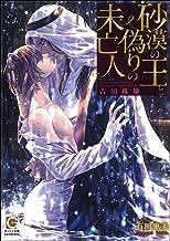 表紙: 砂漠の王と偽りの未亡人 (ガッシュ文庫) | 吉田珠姫