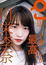 表紙: Quick Japan(クイック・ジャパン) Vol.137 2018年4月発売号 [雑誌] | クイックジャパン編集部