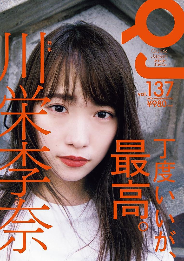 平方批判カメラQuick Japan(クイック?ジャパン) Vol.137 2018年4月発売号 [雑誌]