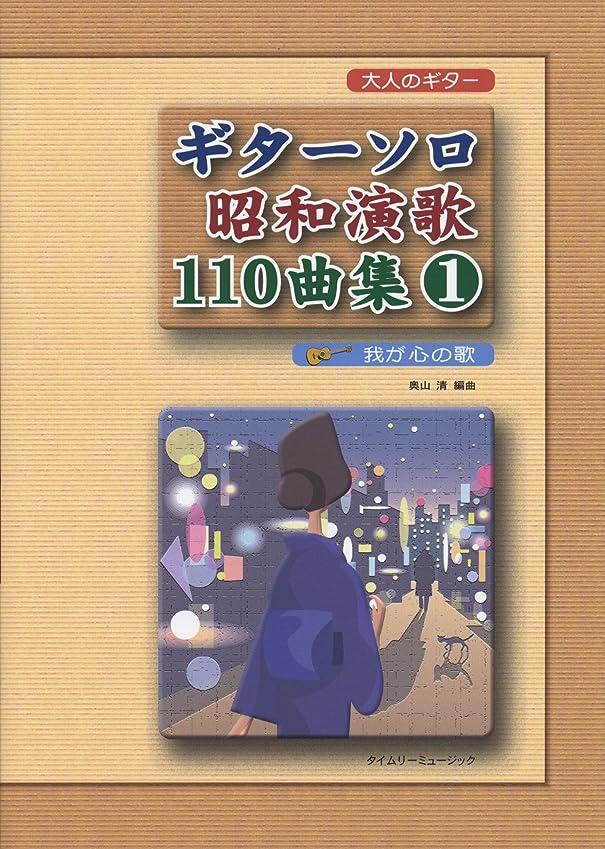 誠実資産タイトルギターソロ昭和演歌110曲集1