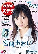 NHKウイークリーステラ 2020年 7/17号