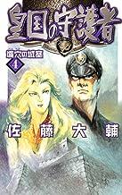 皇国の守護者4 壙穴の城塞 (C★NOVELSファンタジア)