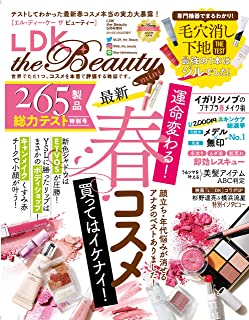 LDK the Beauty mini [雑誌]: LDK the Beauty 2019年 05 月号 増刊