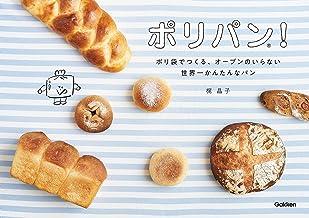 表紙: ポリパン! ポリ袋でつくる、オーブンのいらない世界一かんたんなパン | 梶 晶子