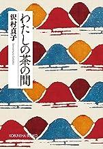 表紙: わたしの茶の間 新装版 (光文社文庫) | 沢村 貞子