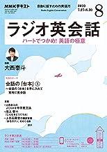 表紙: NHKラジオ ラジオ英会話 2020年 8月号 [雑誌] (NHKテキスト) | NHK出版 日本放送協会