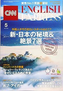 CNN ENGLISH EXPRESS (イングリッシュ・エクスプレス) 2020年 5月号【生声】ウォルト・ディズニー会長ボブ・アイガー【インタビュー】バイリンガルニュースMami