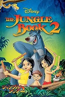 ジャングル・ブック2(吹替版)
