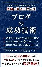 ブログの成功技術:ブログ記事の書き方究極のガイドブック ブログSEOの入門書:個人ブロガーが勝てる唯一の戦略
