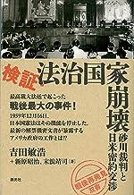 表紙: 検証・法治国家崩壊:砂川裁判と日米密約交渉 「戦後再発見」双書 | 吉田 敏浩