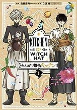 表紙: とんがり帽子のキッチン(1) (モーニングコミックス)   白浜鴎