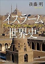 表紙: イスラーム世界史 (角川ソフィア文庫)   後藤 明