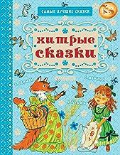 Khitrye Skazki (Russian Edition)