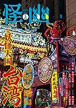 表紙: 怪と幽 vol.003 2020年1月 | 京極 夏彦