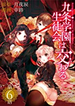 九条学園生徒会は交わる【単話】(6) (裏少年サンデーコミックス)