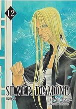 表紙: SILVER DIAMOND 12巻   杉浦志保