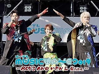 メ~テレ MUSIC WAVE 2019~BOYS AND MEN&祭nine.~