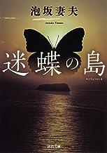 表紙: 迷蝶の島 (河出文庫) | 泡坂妻夫