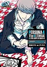 表紙: ペルソナ4 ジ・アルティマックス ウルトラスープレックスホールド4 (電撃コミックスNEXT) | 斉藤 ロクロ