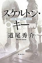 表紙: スケルトン・キー【電子特典付き】 (角川書店単行本) | 道尾 秀介