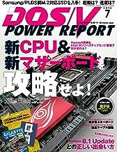 表紙: DOS/V POWER REPORT (ドスブイパワーレポート) 2014年7月号 [雑誌] | DOS/V POWER REPORT編集部