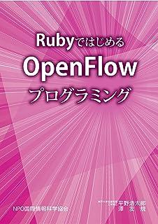RubyではじめるOpenFlowプログラミング