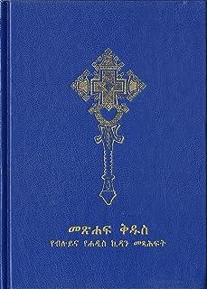 Amharic Bible New Translation (Revised), ????? ???? ??? ??? ???? (????)