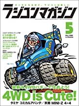 表紙: RCmagazine(ラジコンマガジン) 2020年5月号 [雑誌] | RCmagazine編集部