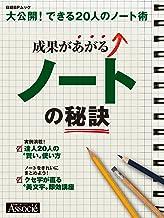 表紙: 成果があがるノートの秘訣 | 日経ビジネスアソシエ