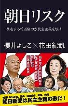 表紙: 朝日リスク 暴走する報道権力が民主主義を壊す (産経セレクト)   花田紀凱