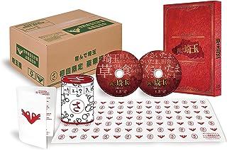 翔んで埼玉 初回限定豪華埼玉版(初回生産限定) [Blu-ray]