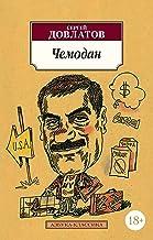 Чемодан (Азбука-Классика) (Russian Edition)
