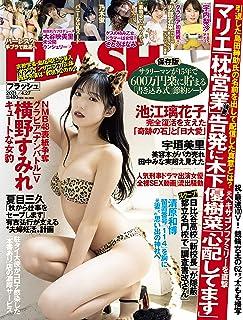 [雑誌] FLASH(フラッシュ) 2021年4月27日号