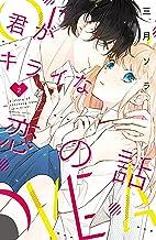 表紙: 君がキライな恋の話(2) (別冊フレンドコミックス) | 三月ソラ